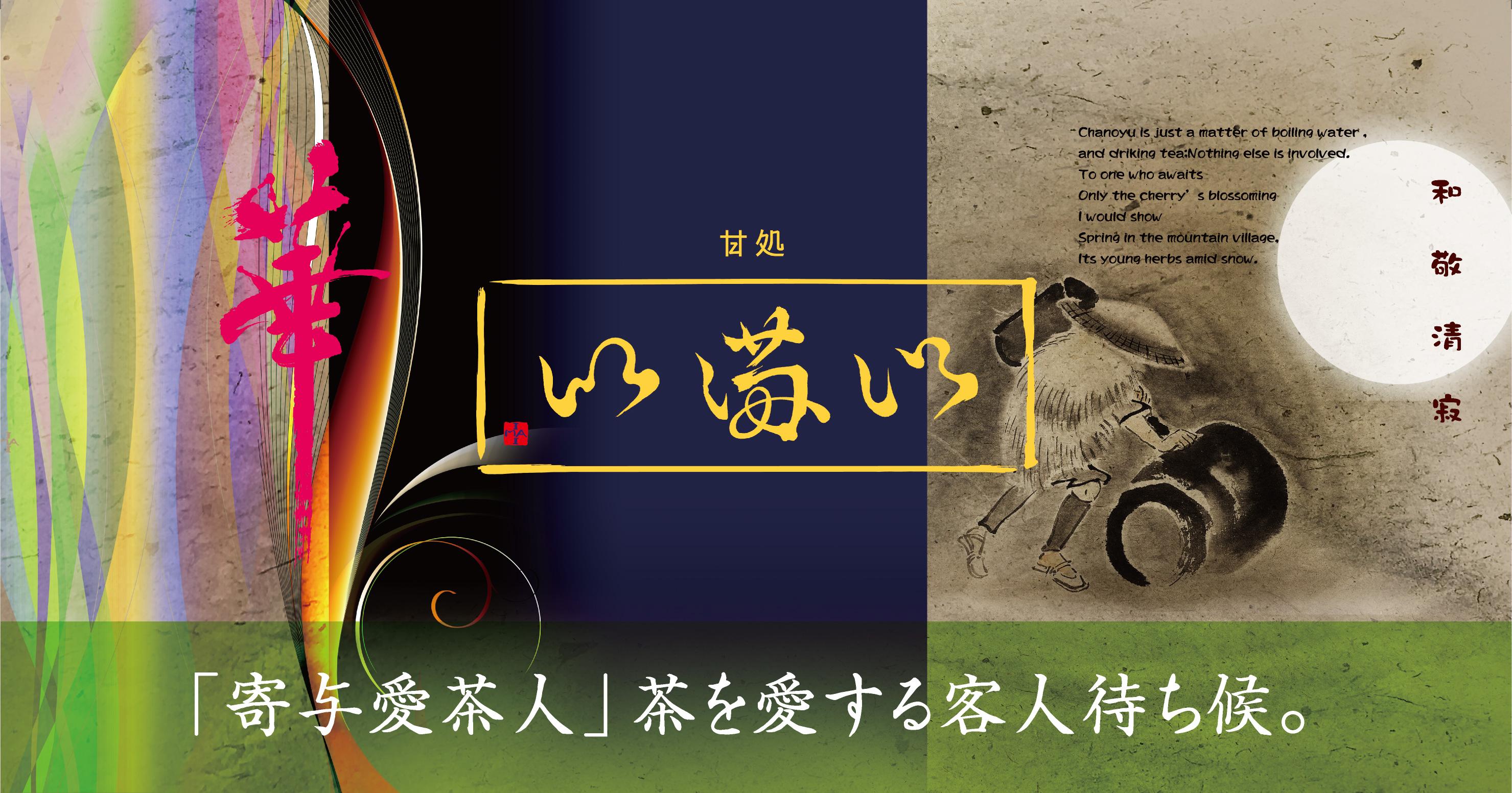 【公式】和・かふぇ「いまい」。創業明治25年 尾張の商舗「いまい」和みの甘味処。